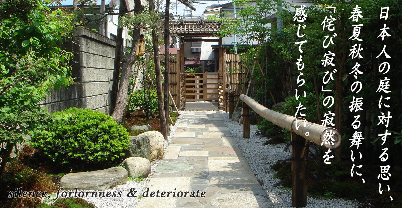 守り継がれてゆく日本庭園造り